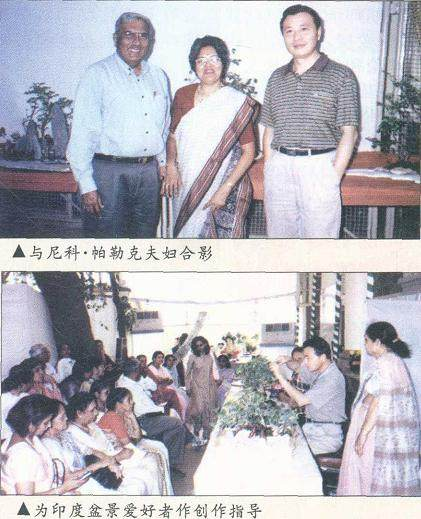 赵庆泉大师前往印度教学盆景
