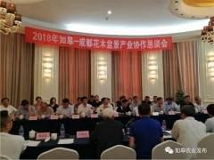 四川成都举办如皋盆景产业协作恳谈会