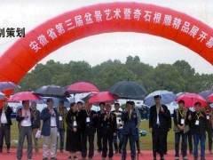 安徽省盆景艺术协会和合肥植物园联合主办