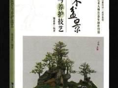 《杂木盆景造型与养护技艺》前言