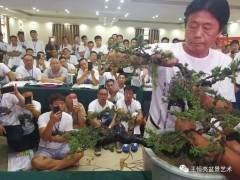 2018秋季王恒亮盆景培训班