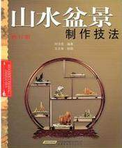 《山水盆景制作方法》丛书系列