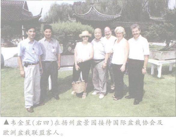 盆景赏石分会副理事长韦金笙赴安徽讲学「图」