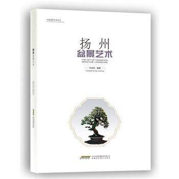 《扬州盆景艺术》出版