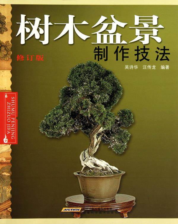 盆景图书:树木盆景制作技法