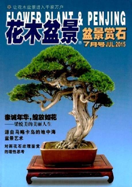 花木盆景杂志社创刊于1984年4月