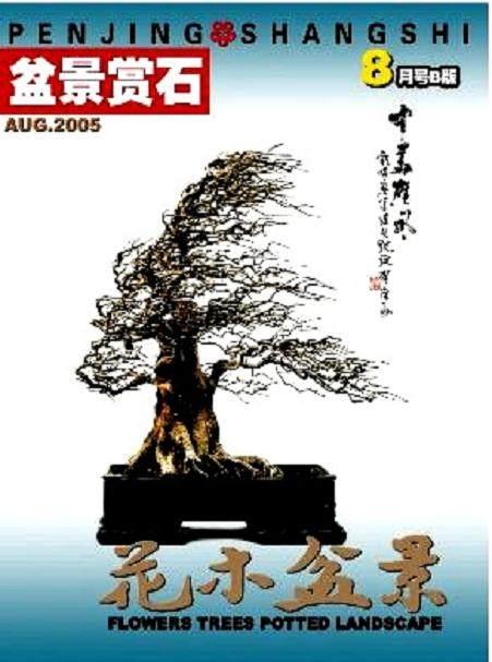 花木盆景杂志社将举办盆景学术交流会