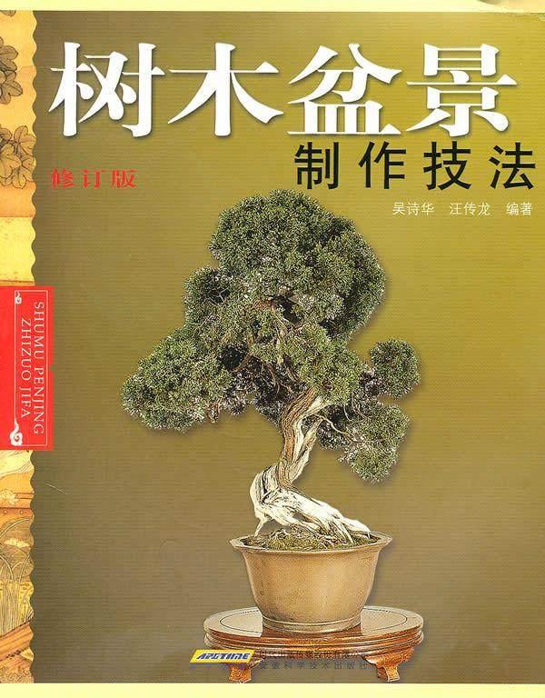盆景制作工具书《树木盆景制作技法》
