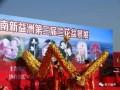 云南新益洲第三届兰花盆景展——人潮篇