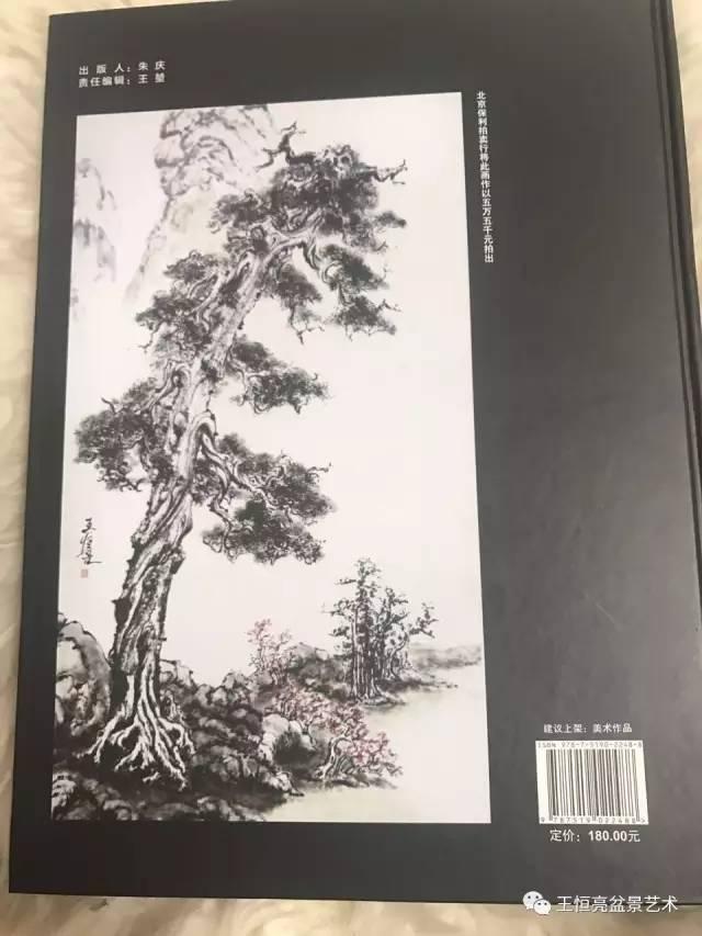 《王恒亮盆景国画艺术》由文联出版社出版,本书共200页