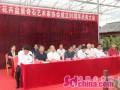 山东省花卉盆景奇石协会成立30周年庆典在潍坊召开