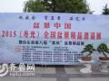 2015(寿光)全国盆景精品邀请展开幕 展期12天