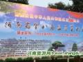 喜迎国庆60华诞 河南省第八届盆景艺术展开幕