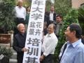 湖北:建始老年大学花卉盆景培训基地挂牌成立