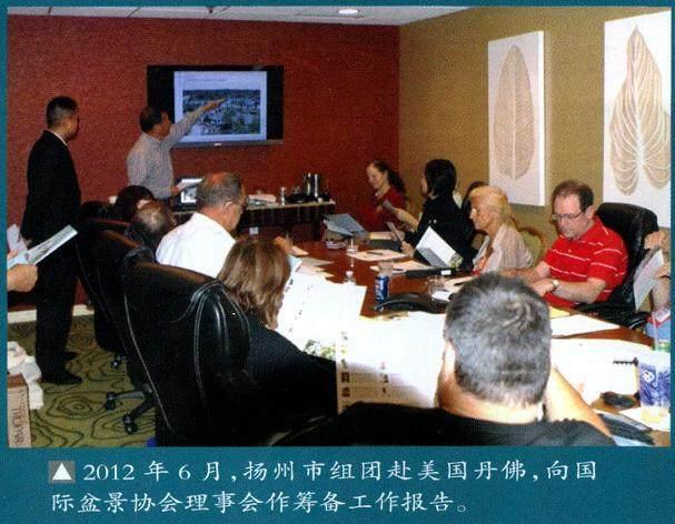 2013国际盆景大会筹备工作正在有序推进