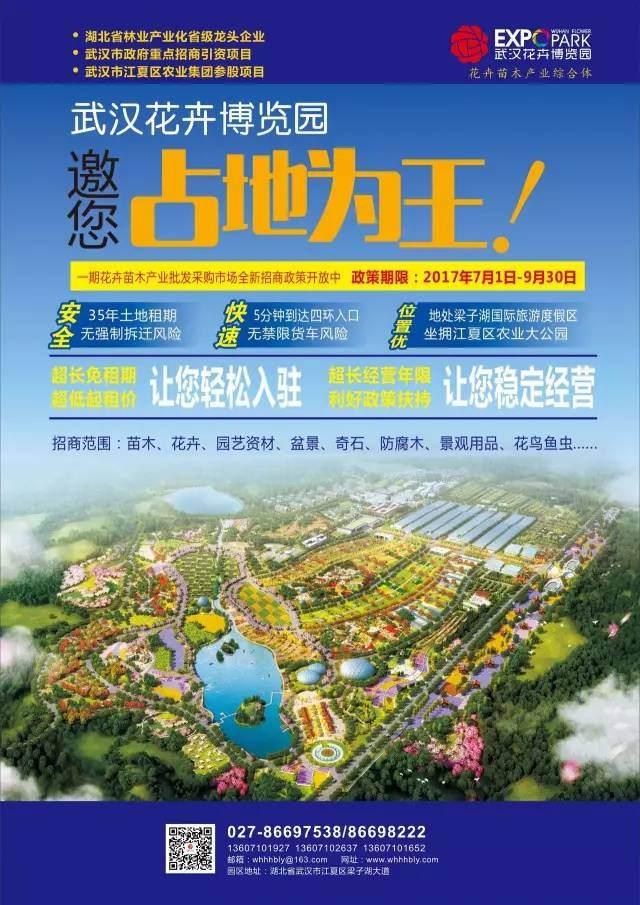 名花汇苑盆景绿化设计有限公司正式入驻武汉花卉博览园