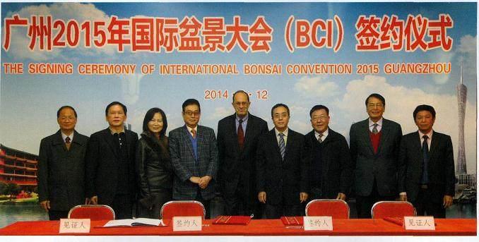 2015年国际盆景大会( BCI)签约仪式