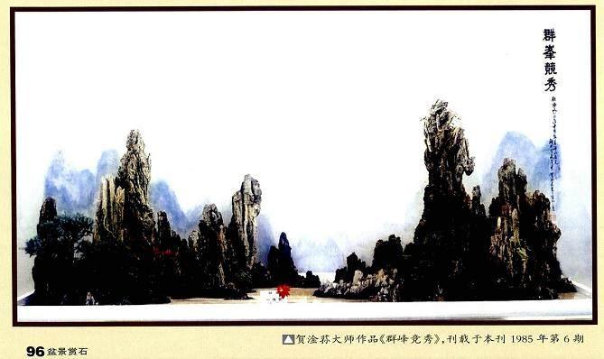 2014年4月,《花木盆景》将迎来创刊30年华诞