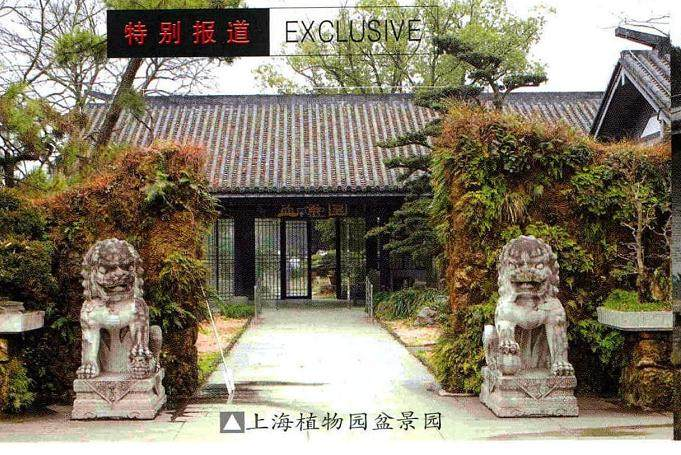 第三届全国小微盆景精品展将于2016年在上海植物园举办