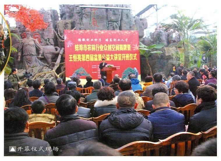 王恒亮盆景公益大讲堂在蚌埠市蓝莓庄园成功举办