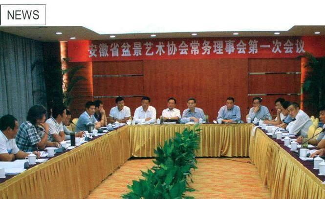 安徽盆景艺术协会第一次会议在黄山隆重召开