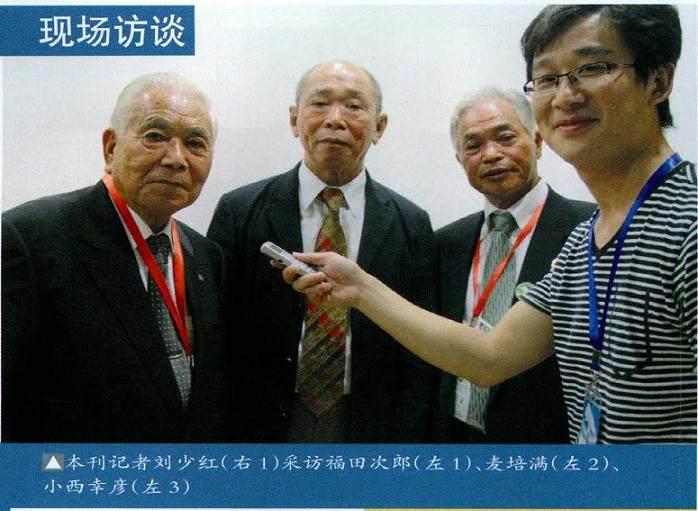 福田次郎新任世界盆景友好联盟主席、日本盆景协会理事长