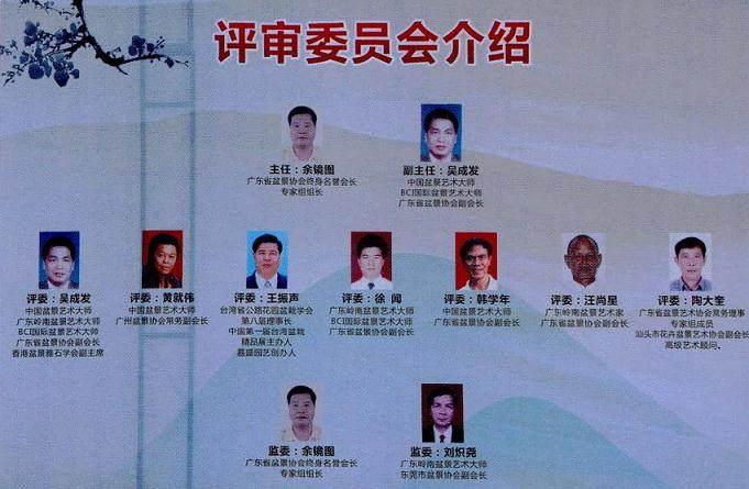 国际盆景协会中国地区委员会秘书长--黄就伟