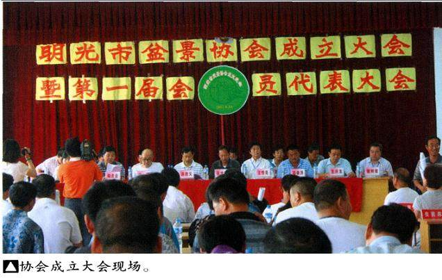 安徽明光盆景协会在明光市职高四楼会议室召开成立大会
