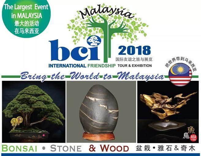 2018马来西亚BCI国际盆景展-组团观展开始报名