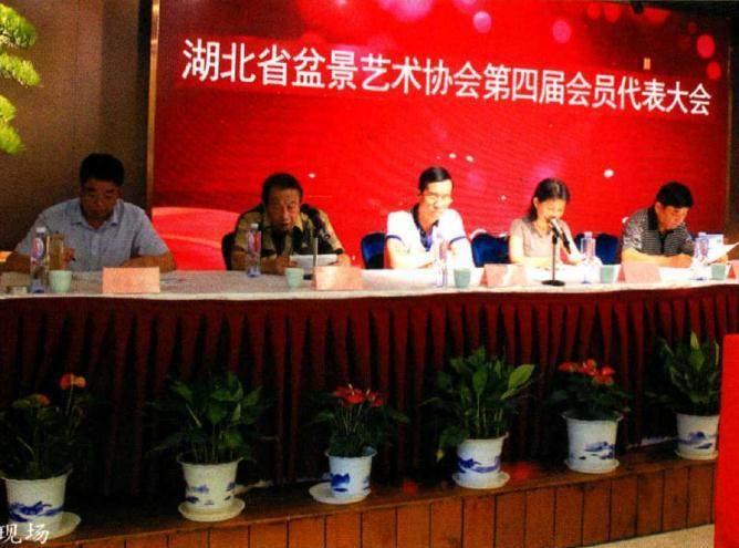 湖北盆景艺术协会在武汉市汉阳区香榭琴台召开