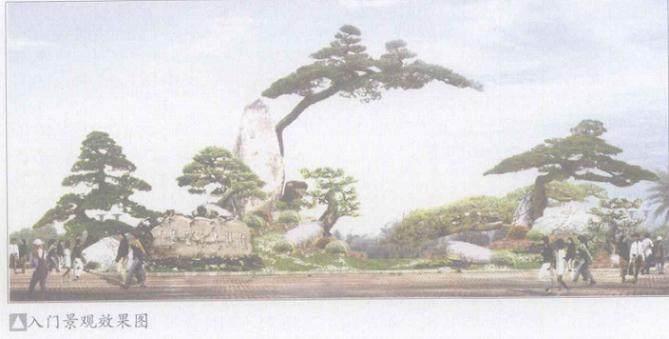 顺德陈村花卉世界举办的2006陈村国际盆景博览会