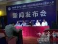 2014中国盆景收藏家藏品国家大展在余姚开幕