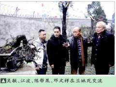 2018年国际盆景协会( BCI)四川国际交流中心
