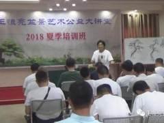 6月16日王恒亮盆景艺术小盆景培训班