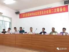 广西第二次盆景筹备会在玉林胜利召开