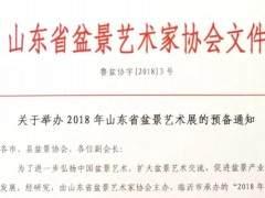 关于举办2018年山东省盆景艺术展的预备通知