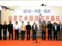 扬州市盆景与艺术家协会江都分会成立大会