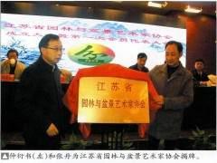盆景艺术家协会成立大会在扬州隆重召开