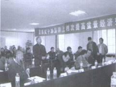 湖北省盆景艺术协会年新春工作会议在这里隆重召开