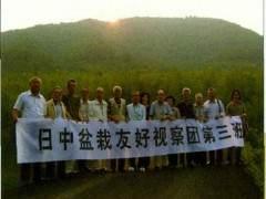 中国盆景高级研修班在常州宝盛园举办