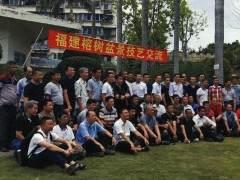 厦门盆景花卉协会举办榕树盆景技艺交流活动