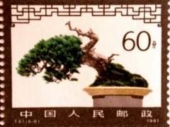 龙年邮票是美国第二轮生肖邮票系列中的第5套