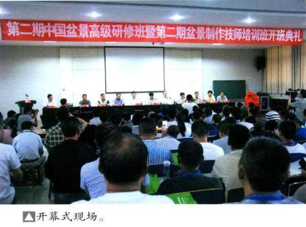 第二届中国盆景制作技师培训班在沭阳成功举办