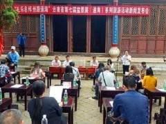 云南省盆景赏石协会第四届理事会