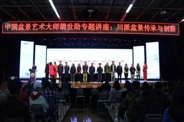中国盆景艺术大师胡世勋专题讲座