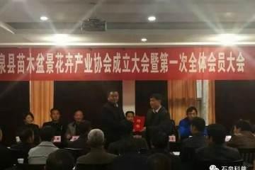 石泉县成立苗木盆景花卉产业协会