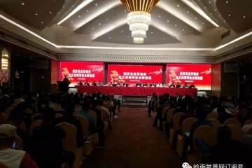 热烈祝贺广东省盆景协会第五届理事会顺利召开
