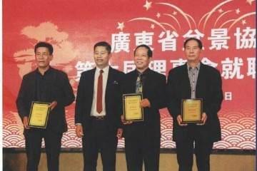 2018年 广东省盆景协会第五届理事会全