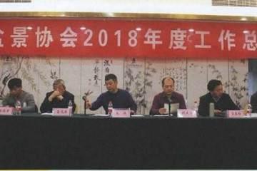 河南省盆景协会2018年度总结会