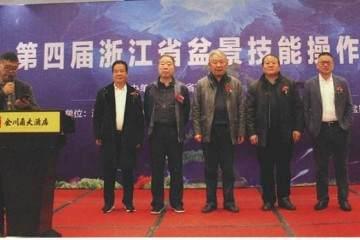 2018年 第四届浙江盆景技能操作比赛在温州举办